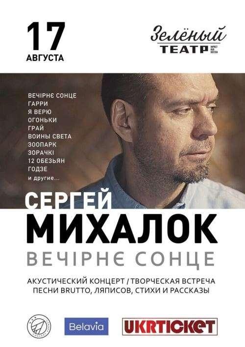 Одесса. Зеленый театр